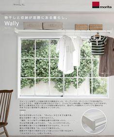 後悔しないお買いモノ!。室内物干しシェルフ Wally ワイド:740mm物干しと収納が窓際にある暮らし。ウォーリー 室内物干し 部屋干しアルミ/スチール/棚/ラック/多目的シェルフ【RCP】