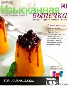 журнал Изысканная выпечка №90 2015 читать онлайн