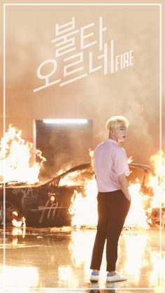 "BTS PHONE WALLPAPER --BTS ""FIRE"""