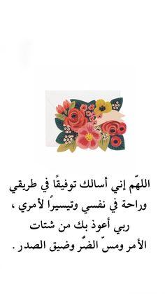 Islam Beliefs, Islam Religion, Beautiful Arabic Words, Arabic Love Quotes, Cover Photo Quotes, Picture Quotes, Ramadan Activities, Eid Crafts, Islamic Quotes Wallpaper