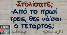 Love Quotes, Inspirational Quotes, Funny Greek, Greek Quotes, Stupid Funny Memes, True Words, Funny Moments, Sarcasm, Lol