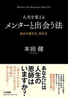 人生を変えるメンターと出会う法~自分の磨き方、高め方~ 本田 健 http://www.amazon.co.jp/dp/4479794735/ref=cm_sw_r_pi_dp_p28dwb1948TR6