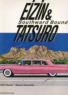 EiZiN & TATSURO Southward Bound - アート、エンターテインメント -【garitto】