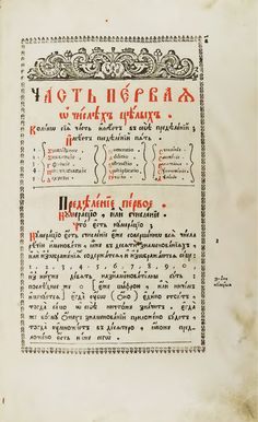 Page from Magnitsky's Arifmetika, 1703.