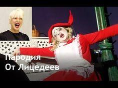 Смешная пародия от Лицедеев. Funny parody of Licedei.