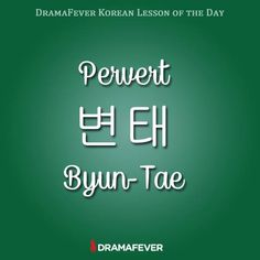 "You never know when you might need to say ""pervert"" in Korean. #Learn #Words #Korean"