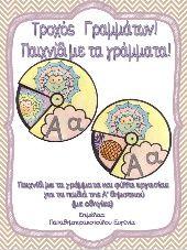 Παπαδημητρακοπούλου Τζένη's profile Greek Alphabet, Games For Toddlers, Toddler Games, Speech Room, Alphabet Activities, School Lessons, Learn To Read, First Grade, Special Education