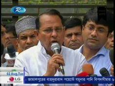 BD News Online TV Today 3 August 2016 Bangladesh TV News Bangla