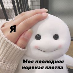 Cartoon Memes, Cat Memes, Funny Memes, Jokes, Pictures With Meaning, Hello Memes, Russian Memes, Beautiful Drawings, Beautiful Images