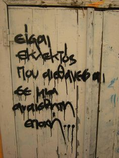 You are the choosen one who feells in a time that no one alse feells nothing. Greek Quotes, Some Words, Word Porn, Street Art, Thoughts, Sayings, Qoutes, Walls, Funny