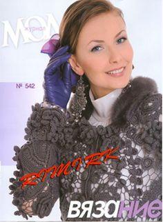 Альбом «Журнал мод № 542 2010». Обсуждение на LiveInternet - Российский Сервис Онлайн-Дневников