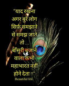 Gurbani Quotes, Karma Quotes, Motivational Quotes In Hindi, Hindi Quotes, True Quotes, Inspirational Quotes, Indian Army Quotes, Geeta Quotes, Chanakya Quotes