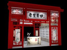 Area: Render scene with and Vray OBJ Kiosk Design, Cafe Design, Store Design, Chinese Wedding Decor, Chinese Theme, Exhibition Models, Exhibition Booth Design, Restaurant Facade, Chinese Restaurant