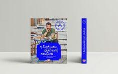 Σουφλέ με ψωμί του τοστ Συνταγή | Άκης Πετρετζίκης Convenience Store, Convinience Store
