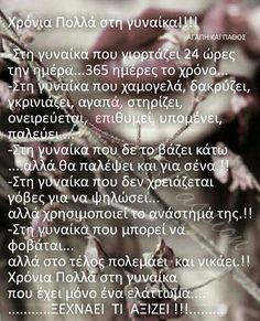 9 μαρτιου Live Life Love, Greek Quotes, Meaningful Quotes, Ladies Day, Deep Thoughts, Kids And Parenting, Wise Words, Wish, Sayings