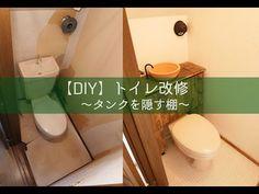 【簡単DIY】トイレタンクを隠してスッキリしたオシャレなトイレに大変身♪ | ギャザリー