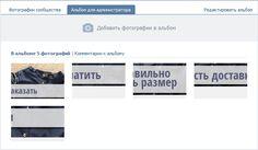 Как оформить меню в группе ваш альбом теперь выглядит так:  http://cons-rus.ru/