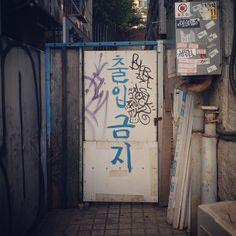 .@spokolokoko | DO NOT ENTER. #seoul #southkorea #korea #hongdae #donotenter #출입금지 #stree... | Webstagram