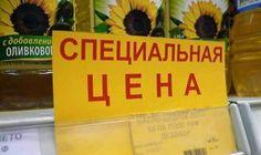 Несоответствие цены в ценнике и на кассе/  На ценнике одна цена, а на кассе другая  Подробнее в источнике: http://sneg5.com/obshchestvo/zakonodatelstvo/nesootvetstvie-ceny-v-cennike-i-na-kasse.html