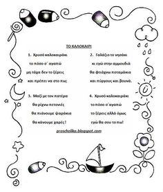 Ποιήματα αποχαιρετισμού για καλοκαιρινή γιορτή Borders And Frames, Summer Crafts, Poems, Education, Blog, Poetry, A Poem, Blogging, Educational Illustrations