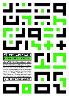 08 poster by homa delvaray