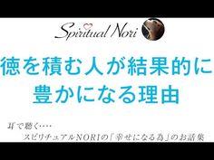 Nori スピリチュアル
