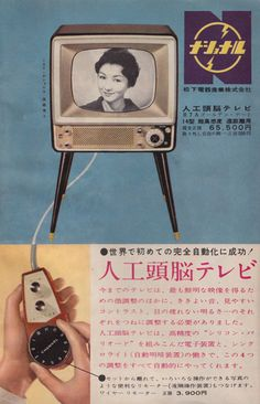 National ナショナル TV advertising with Takamine Hideko 高峰秀子 (1924-2010) - 1960s