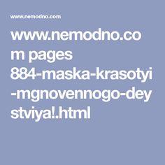 www.nemodno.com pages 884-maska-krasotyi-mgnovennogo-deystviya!.html