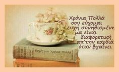 Name Day Wishes, Happy Name Day, Happy Birthday Wishes, Birthday Greetings, Harry Birthday, Greek Quotes, Tea Cups, Birthdays, Life Quotes