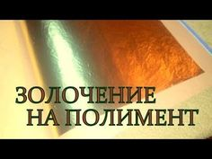 Writing Icon, Painting Videos, Byzantine, Spirituality, Youtube, Garage Ideas, Pintura, Gold Leaf, Kunst