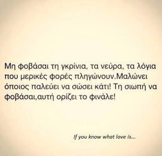 What Is Love, Quote Of The Day, Greek, Instagram Posts, Home Decor, Decoration Home, Room Decor, Home Interior Design, Greece