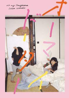 Ichiko Uemoto: Oh My Daughters - Kana Kitahara