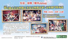 Jetso Magazine HK 著數情報: Metro送廸士尼音樂劇門票兩張呀! 快快快~ 優惠期至7月31日