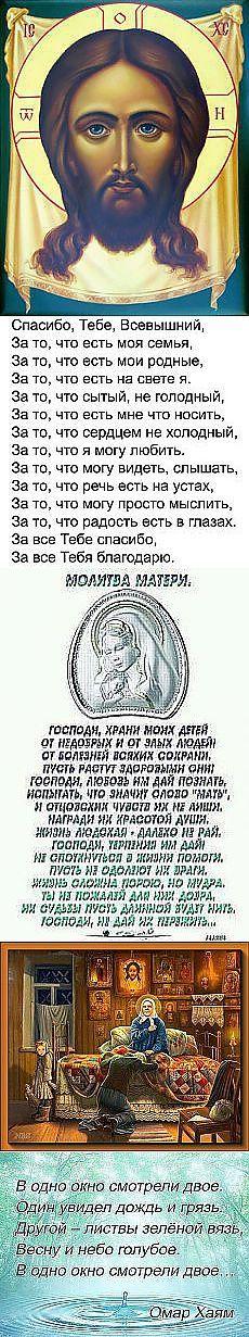 Нина Слугина: сила веры | Постила.ru