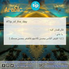 #tip_of_the_day #life #daily #sunan #teachings #islamic #posts #islam #holy #quran #good #manners #prophet #muhammad #muslims #smile #hope #jannah #paradise #quote #inspiration