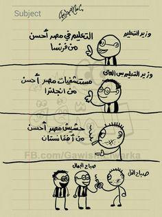 كاريكاتير - إسلام جاويش (مصر)  يوم الجمعة 23 يناير 2015  ComicArabia.com  #كاريكاتير