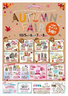 オータムフェア Menu Design, Love Design, Banner Design, Layout Design, Promotional Design, Japanese Poster, Poster Layout, Japan Design, Graphic Design Typography