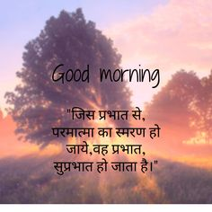 Morning Images In Hindi, Good Morning Images Download, Love Quotes In Hindi, All Quotes, Good Morning Wishes, Good Morning Quotes, Romantic Poems, Beautiful Morning, English Quotes