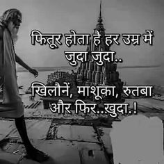 Sala fitrat hi esi h insaan ki. Reality Of Life Quotes, Hindi Quotes On Life, Good Life Quotes, Good Morning Quotes, Wisdom Quotes, Poetry Quotes, Urdu Poetry, Motivational Picture Quotes, Inspirational Quotes Pictures