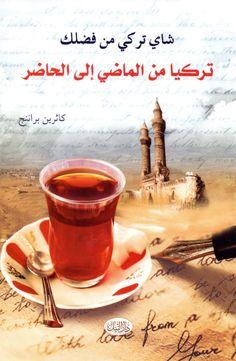 كتابي - كتاب شاي تركي من فضلك - تركيا من الماضي إلى الحاضر - المؤلف كاثرين براننج - الناشر دار النيل للطباعة والنشر - الطبعة: الأولى 1434 هـ 2013 م