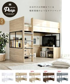 "High type loft bed Peep (Peep) 5 color compatible desk with ""Wakuwaku Land head office of furniture mail order"" Home Room Design, Small Room Design, Kids Room Design, Bed Design, House Design, Small Room Bedroom, Bedroom Loft, Home Bedroom, Loft Bed Plans"