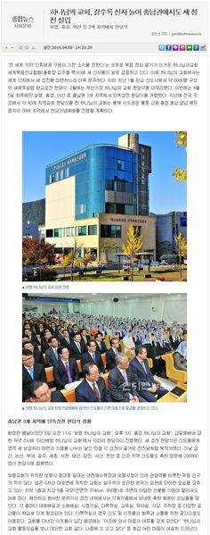 하나님의교회(안상홍증인회), 갈수록 늘어나는 성도들 ☆ 충남권 새 성전 설립