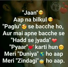 Achha jaan yr bat hai aj bda pyaar s rha hai kiya bat. Love Smile Quotes, First Love Quotes, Love Quotes Poetry, Couples Quotes Love, Mixed Feelings Quotes, Love Husband Quotes, Love Picture Quotes, True Love Quotes, Love Yourself Quotes