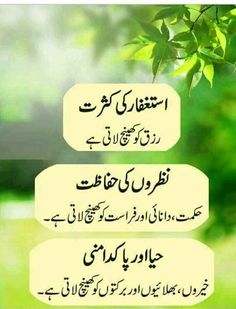Islamic Images, Islamic Messages, Islamic Love Quotes, Islamic Inspirational Quotes, Islamic Pictures, Religious Quotes, Islamic Videos, Poetry Quotes In Urdu, Best Urdu Poetry Images