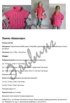 Пончо для маленькой модницы (Вязание спицами) | Журнал Вдохновение Рукодельницы