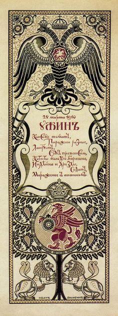 Бланк-меню ужина 28 марта 1910 г. в Царском Селе, 1910г.-худ. И.Билибин