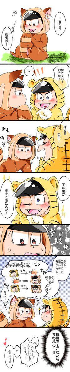 【マンガ】食い違うトラレサ(カラおそ)
