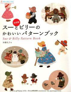 Sue & Billy Pattern Book