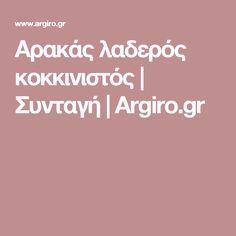 Αρακάς λαδερός κοκκινιστός | Συνταγή | Argiro.gr
