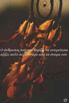Ο άνθρωπος που σου θυμίζει να ονειρεύεσαι αξίζει πολύ περισσότερο από τα όνειρά σου. #greek #quotes